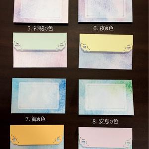 水彩イメージカラー ミニ封筒
