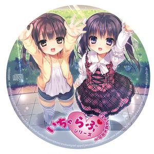 いちゃらぶシリーズ第一弾『いちゃらぶシリーズ~2人の妹の場合~』