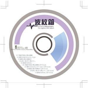 メヤスバコ-MeyasuBako- 1st mini album 「波紋箱」