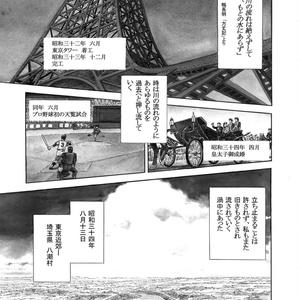 [PDF]トキ オンデマンド モノクロ版