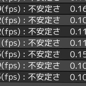 動作速度 (fps)を表示するVCI (FPSチェッカー)