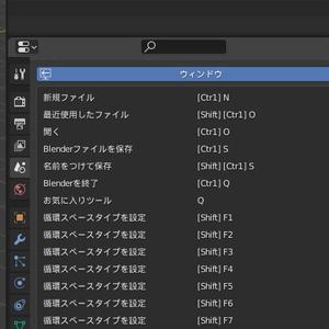 Key List #b3d #アドオン #ショートカットキー