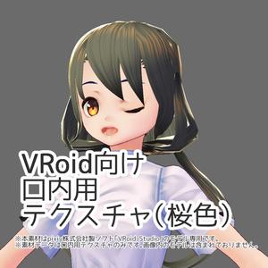 【無料版あり】VRoid向け口内テクスチャ(桜)