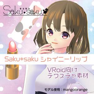 Saku*saku シャイニーリップ