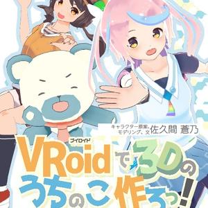 【VRoid講座】VRoidでうちのこ作ろっ!~クマとマナのVRoid Studio講座~【VRoidうちのこ】
