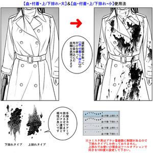 血ブラシセットNo.6