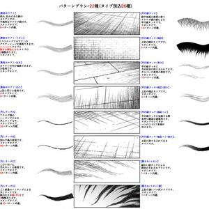 手描き効果セットNo.2