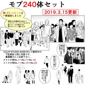 漫画用モブ240体セット【19.3.15 更新】