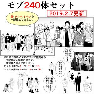 漫画用モブ240体セット【19.2.7 更新】