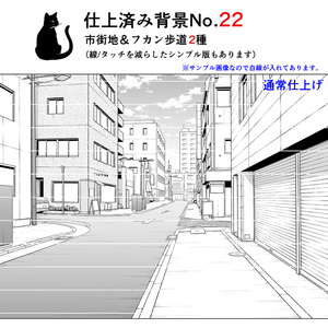 仕上済み背景No.22