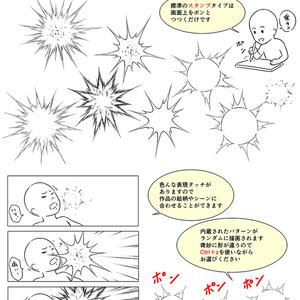 手描き効果セットNo.3