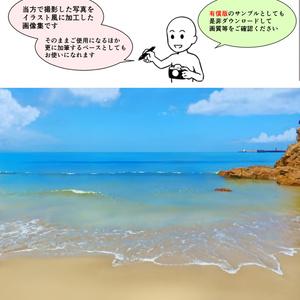 写真イラスト風加工・無償版【20.8.27更新】(6枚セット)
