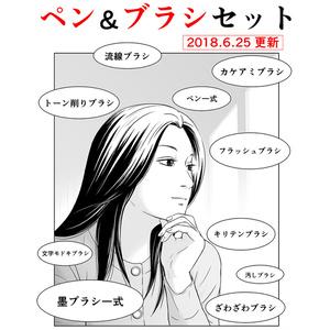 ペン&ブラシセット【18.6.25更新】