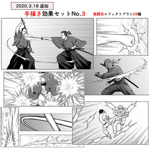 効果フルセット【20.3.18更新】
