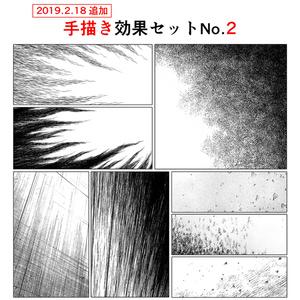 効果フルセット【19.2.18更新】