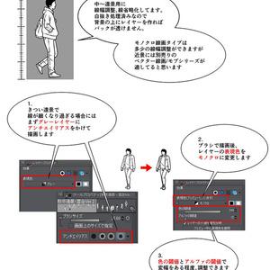 秋冬遠景モブブラシセット【19.1.29 更新】