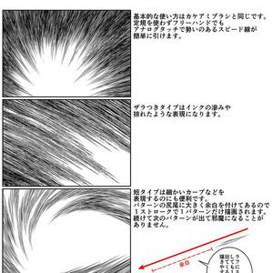 手描き効果セットNo.1