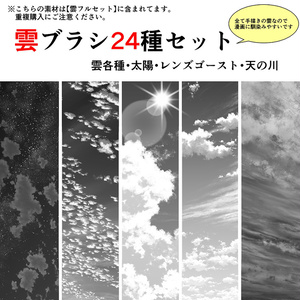 雲ブラシセット