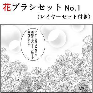 花ブラシセットNo.1
