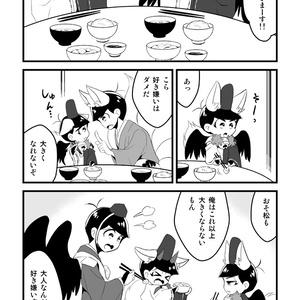 妖怪松本2種セット