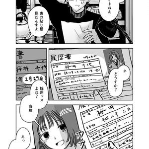 山田星霜古物店