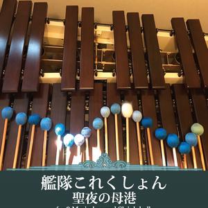 聖夜の母港 for 3 Marimbas and Sleigh bells