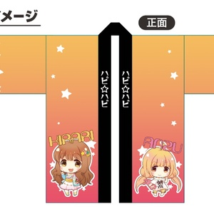 【受付終了】あんきらハピ☆ハピ法被(予約)