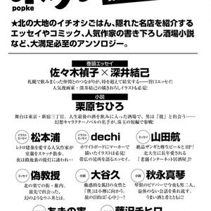 キタノステラ増刊「ポッケ」2108夏