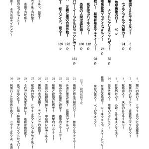 純情戦士ミラキュルン 2