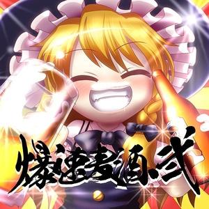 【期間限定取扱】爆速麦酒・弐 (DL版)