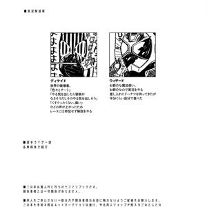 平成ライダー障害物レース