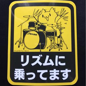 ドラムねこさんステッカー