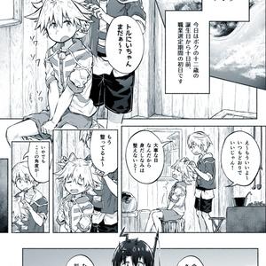 【本版】いつもどおり少年譚Vol.2