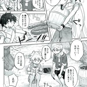 【DL版】いつもどおり少年譚Vol.1
