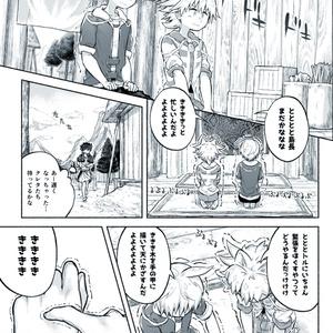 【DL版】いつもどおり少年譚Vol.2