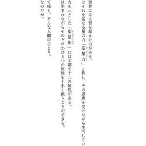 【一次創作】《Start》Line 第一巻 Preface