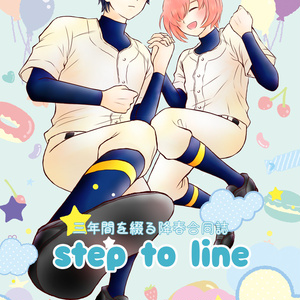 step to line(降春)