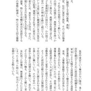 慶赤野史 7 -赤楽十二年-