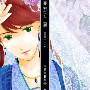 慶赤野史 8 -赤楽十二年-