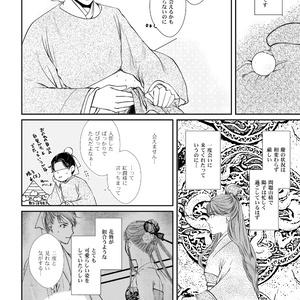 秋官府の水魚たち  4