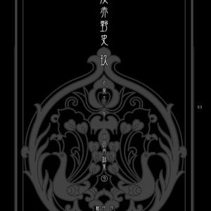 慶赤野史9