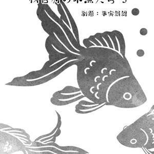 秋官府の水魚たち 5