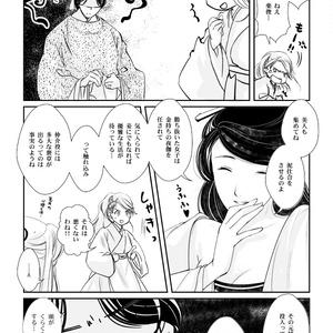 秋官府の水魚たち 7