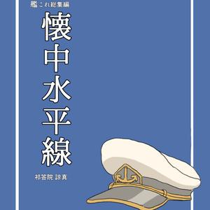 艦これ総集編「懐中水平線」