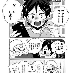【DL】めばえ