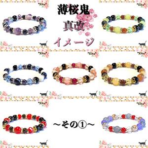 【薄桜鬼真改】天然石ブレスレット(その①)