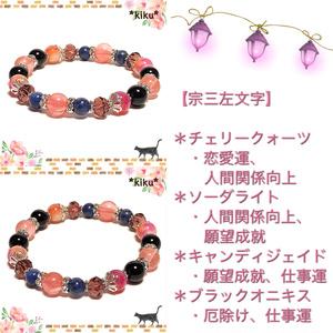 【刀剣乱舞】織田組 天然石ブレスレット
