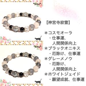 【ヒプマイ】麻天狼 天然石ブレスレット