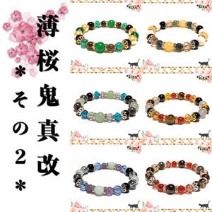 【薄桜鬼真改】天然石ブレスレット(その2)