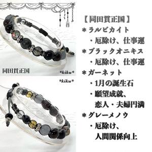 【刀剣乱舞】同田貫正国 コードブレスレット